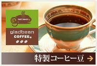 特製コーヒー